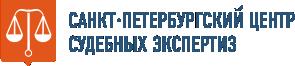 САНКТ-ПЕТЕРБУРГСКИЙ ЦЕНТР СУДЕБНЫХ ЭКСПЕРТИЗ
